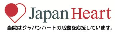 ジャパンハート