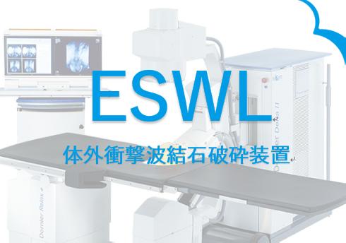 体外衝撃波結石破砕装置 ESWL