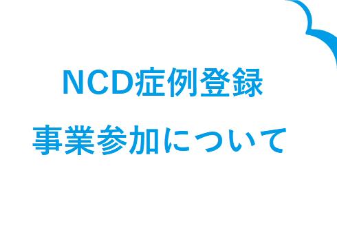 NCD症例登録